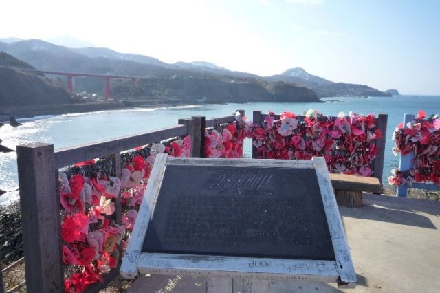 Kashiwazaki Two Lover's Point